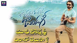 Vunnadhi Okate Zindagi Movie Tickets Free Do You Know ?? || VOZ ||  Telugu Full Screen