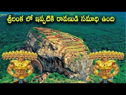 Ravana's Mummy Found in Sri Lanka    T Talks