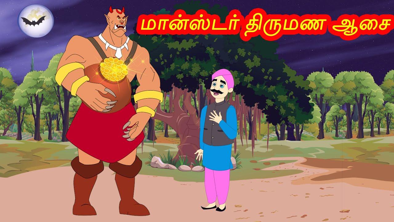 Download மான்ஸ்டர் திருமண ஆசை - Monster wedding wish| Tamil Stories | Tamil Fairy Tales | Tamil Moral Stories