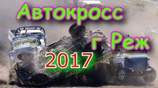 Автокросс г. Реж 2017