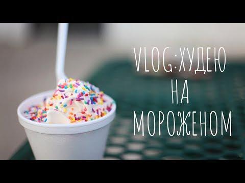 VLOG Проверяем разгрузку на мороженом
