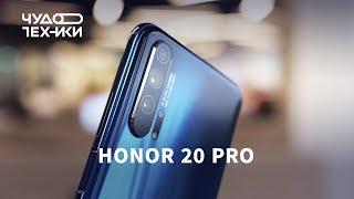 Honor 20 Pro - первый обзор флагмана