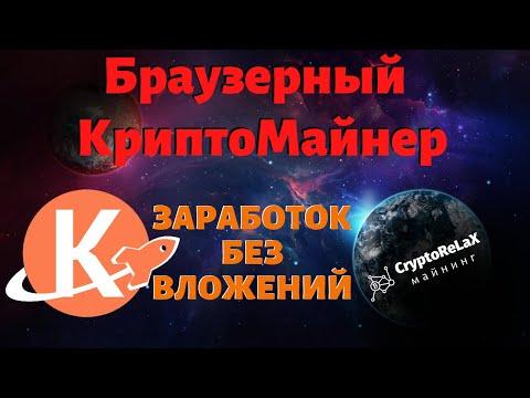 Браузерный майнинг KaleCoinHash KCH без вложений от KALEOSTRA + Заработок и раскрутка соц сетей