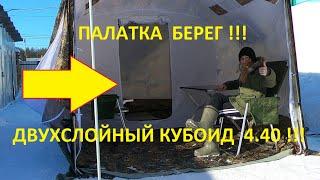 Не реклама Видеообзор всесезонной палатки Берег Интересно ваше мнение РыболовныйГид Рекомендации2021