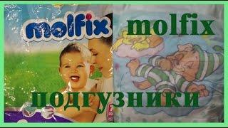 подгузники Molfix 7/24 Protection 4 обзор