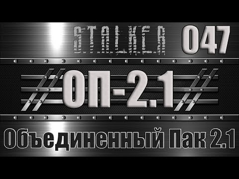Сталкер ОП 2.1 - Объединенный Пак 2.1 Прохождение 047 АРМЕЙСКИЕ СКЛАДЫ