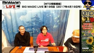 【MTG情報番組】BIG MAGIC LIVE 第195回 岩SHOW&リュウジ&藤田剛史『アモンケット』レビュー&トーク