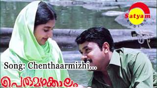 Download Chenthaarmizhi - Perumazhakaalam MP3 song and Music Video