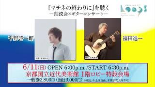 京都岡崎音楽祭2017 OKAZAKI LOOPS『マチネの終わりに』を聴く -朗読会×ギターコンサート-
