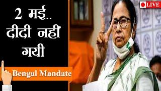 LIVE : Bengal Elections I TMC से BJP में आये नेताओं पर जनता ने भरोसा नहीं जतायाः Dilip Ghosh