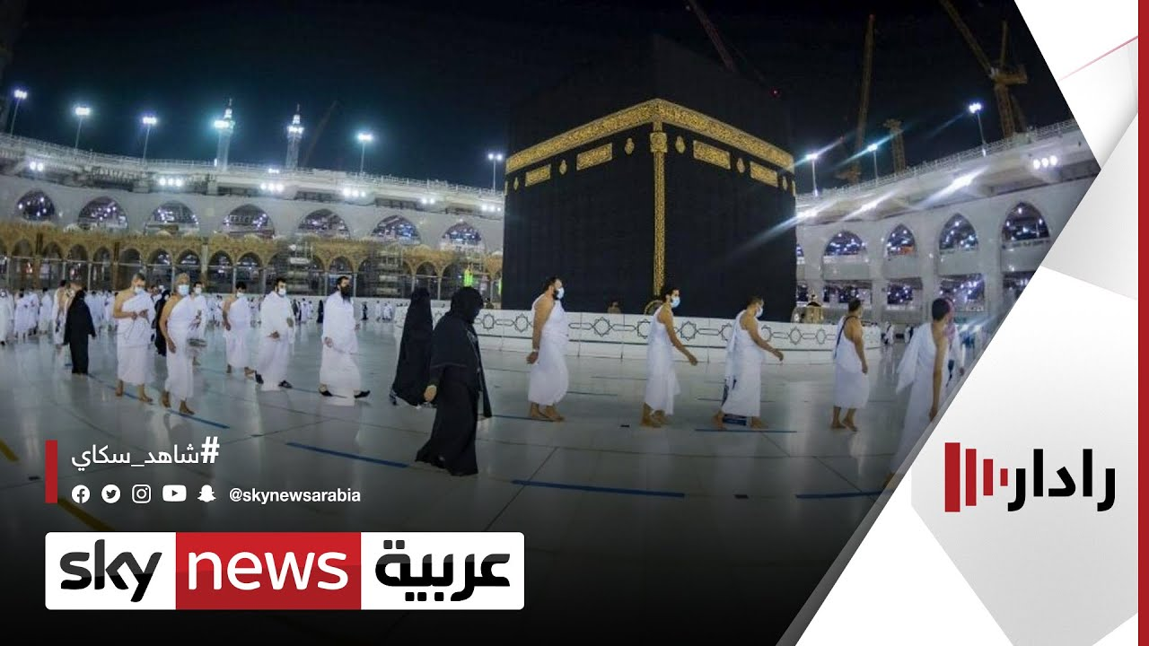الصحة السعودية: طورنا بروتوكولات خاصة لسلامة الحجاج | #رادار  - نشر قبل 5 ساعة