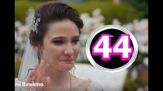 Не отпускай мою руку 44 серия на русском,турецкий сериал, дата выхода
