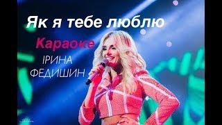 Ірина Федишин - Як я тебе люблю (Караоке)