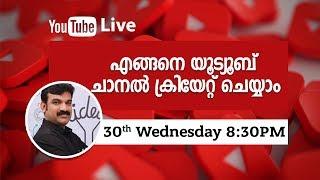 എങ്ങനെ യൂട്യൂബ് ചാനൽ Create  ചെയ്യാം- Malayalam YouTube training