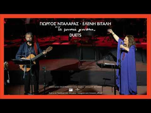 Γιώργος Νταλάρας, Ελένη Βιτάλη - Ξένος Για Σένα | Τα Μουσικά Γενέθλια Duets