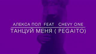 Алекса Пол ft Chevy One - Танцуй меня / Pegaito (Official Lyric Video)