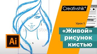 Как рисовать кистью в Adobe Illustrator(Бесплатный видеокурс по Adobe Illustrator: http://uroki-illustrator.com/?utm_medium=social&utm_source=youtube&utm_campaign=canal&utm_content=video ..., 2014-04-18T09:03:31.000Z)