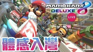 挑戰體感入灣!【Mario Kart 8 Deluxe】[04-27] KZee LIVE thumbnail
