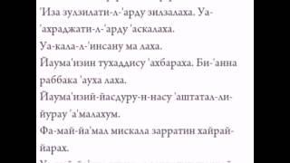 Сура Аз-Залзала с текстом