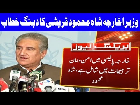 To Ensure Peace in The Region is Our Need Says Shah Mehmood Qureshi | 24 August 2018 | Dunya News