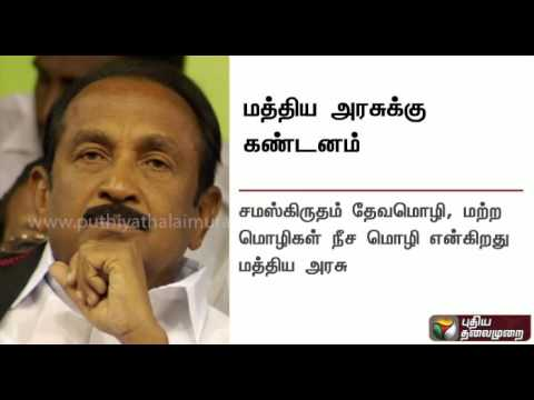 All India Radio should broadcast news in all regional languages: Vaiko
