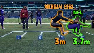 🏈괴물들의 운동능력을 측정한다 | 탈인간 체력장, 'NFL 컴바인'🏈