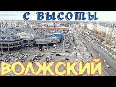 💥 Волжский с высоты, люди, мнения, погода Волгоградская обл. Как изменился город Обзор квадрокоптер