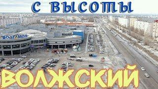💥 Волжский с высоты люди мнения погода Волгоградская обл. Как изменился город Обзор квадрокоптер