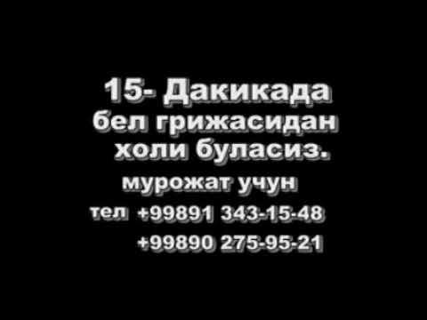 БЕЛ ГРИЖА