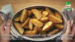Приправа Knorr на Второе «Картошка по-деревенски»