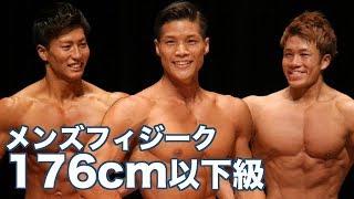 2018 JBBFメンズフィジーク東京選手権大会 176cm以下級