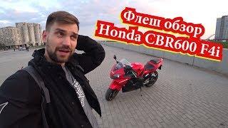 флеш обзор Honda CBR600 F4i