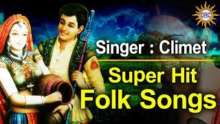Singer Climet Super Hit Folk Songs | Folk Songs | Disco Recording Company