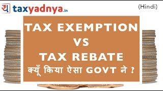 Tax Exemption vs Tax Rebate Explained in Hindi | Reasons behind Income Tax Rebate Decision |