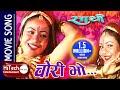 Chori Bho | Movie Song | Sathi | Gauri Malla