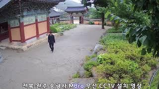 전북 완주군 송광사 MBro 무선 CCTV 설치후 영상