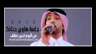 جلسة هاوي حنانك فهد الكبيسي