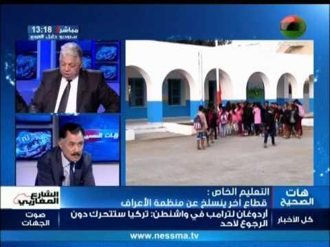 Hah Esshih avec l'invité du plateau Mr Abd Latif KHAMESSI