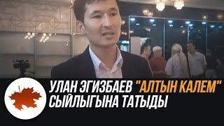 Улан Эгизбаев Алтын калем сыйлыгына татыды