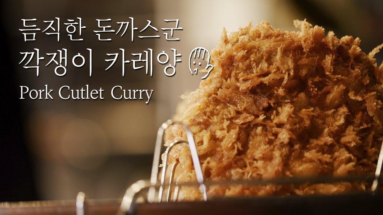 돈까스카레 만들어 먹기 [골목카레] pork cutlet curry