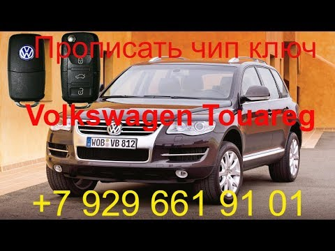 Прописать чип ключ Фольксваген Туарег 2005, чип для автозапуска, Раменское, Жуковский, Москва