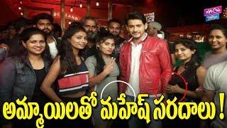 Mahesh Babu Craze In Lady Fans, MaheshBabu New LOok, #SSMB. Downloa...
