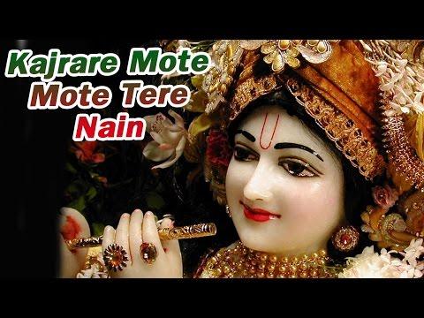 कजरारे मोटे मोटे तेरे नैन ॥ नजर ना लग जाये ॥ Superhit Krishna Bhajan ॥ Devotional Hits