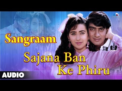 Sangraam : Sajana Ban Ke Phiru Full Audio Song    Ajay Devgan, Karishma Kapoor, Ayesha Jhulka  
