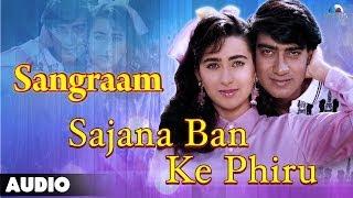 Sangraam : Sajana Ban Ke Phiru Full Audio Song |  Ajay Devgan, Karishma Kapoor, Ayesha Jhulka |