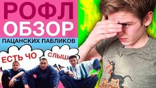 ТОП 5 ЛЖИВЫХ ПАБЛИКОВ VK!