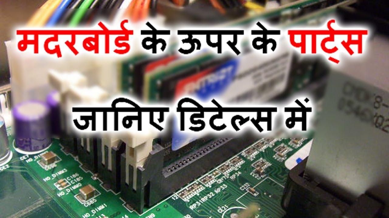 motherboard details hardware