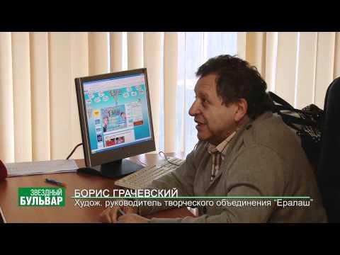 Как Борис Грачевский отбирает детей для Ералаша
