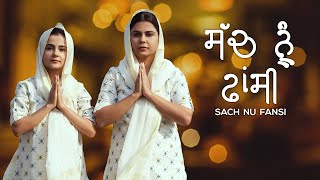 Sach Nu Fansi Ramneek Simrita Bachan Bedil Daljit Singh Latest Punjabi Song 2020