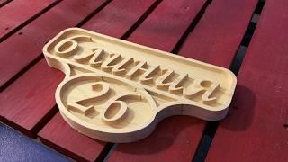 Изготовление табличка с номером дома на станке с ЧПУ. House number on CNC.